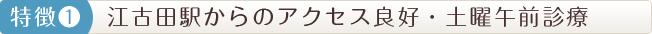 江古田まえはらクリニックの特徴(1)
