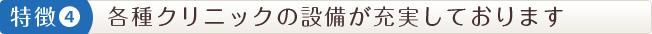 江古田まえはらクリニックの特徴(4)